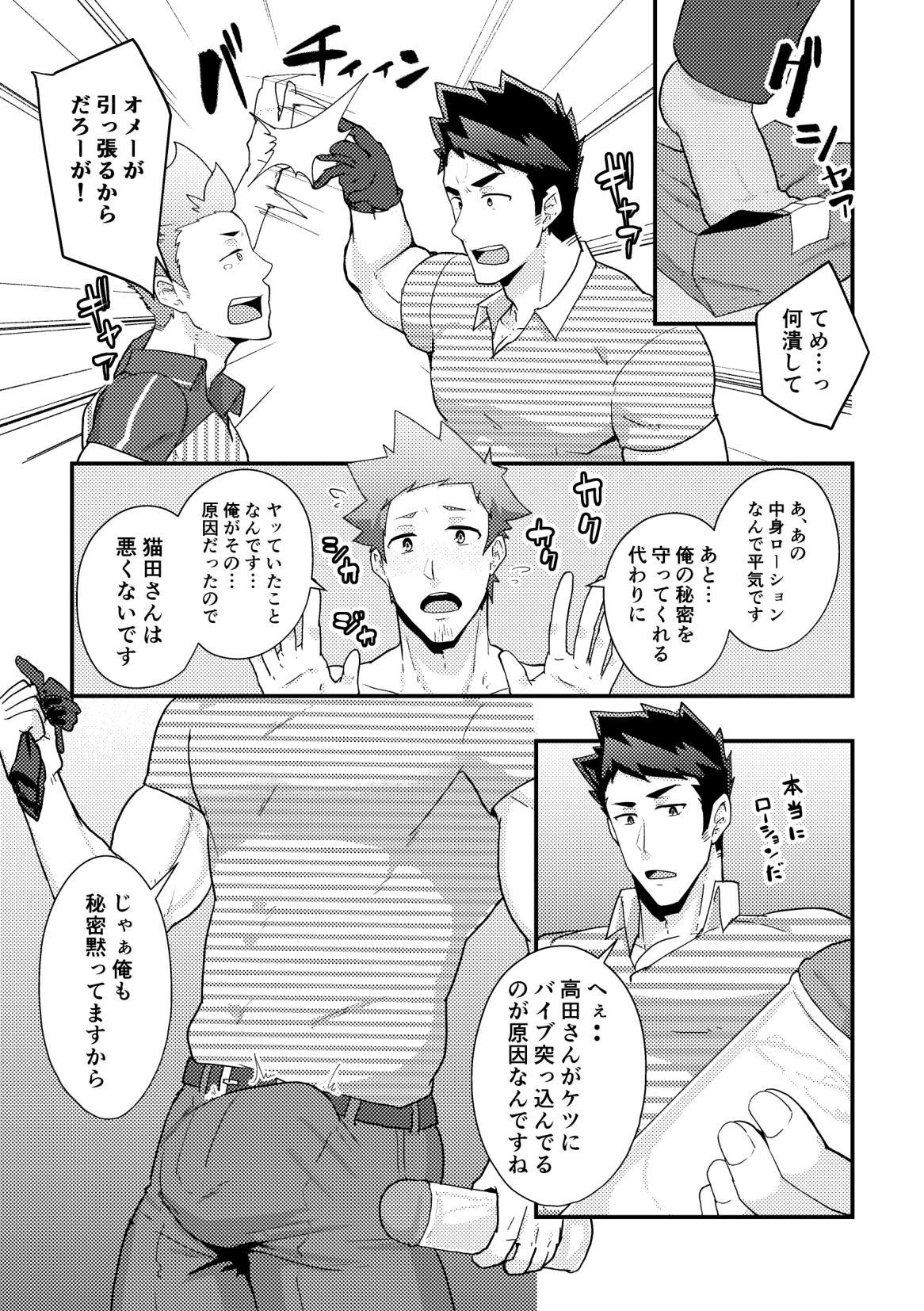 Haruyasumi no Homo 20