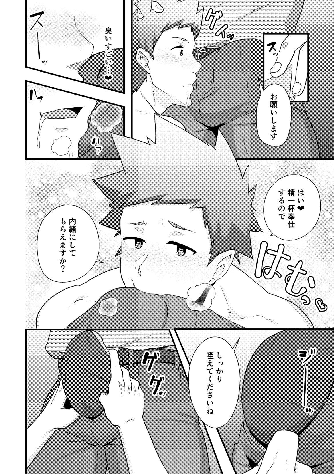 Haruyasumi no Homo 21