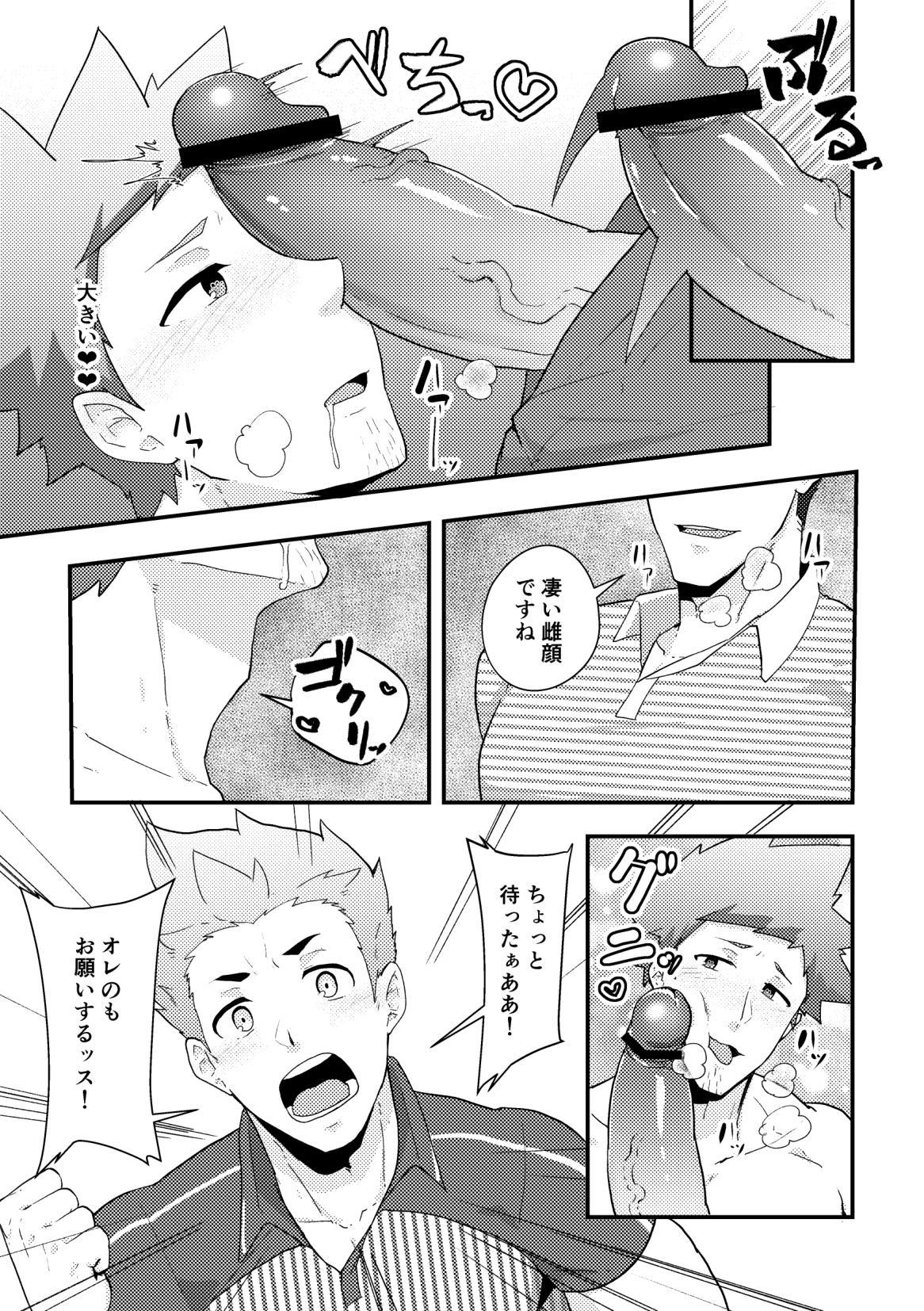 Haruyasumi no Homo 22
