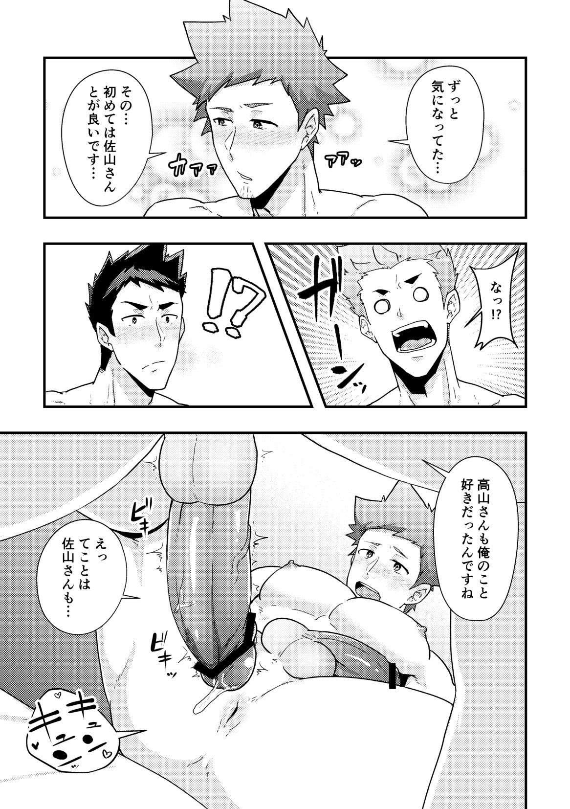 Haruyasumi no Homo 28