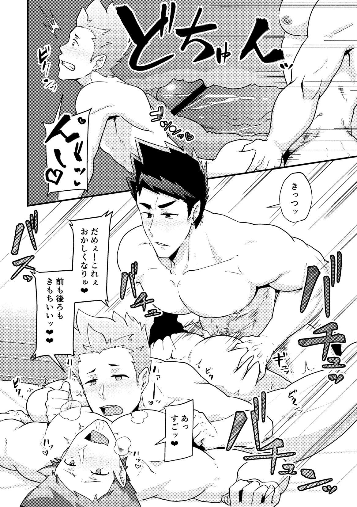 Haruyasumi no Homo 37
