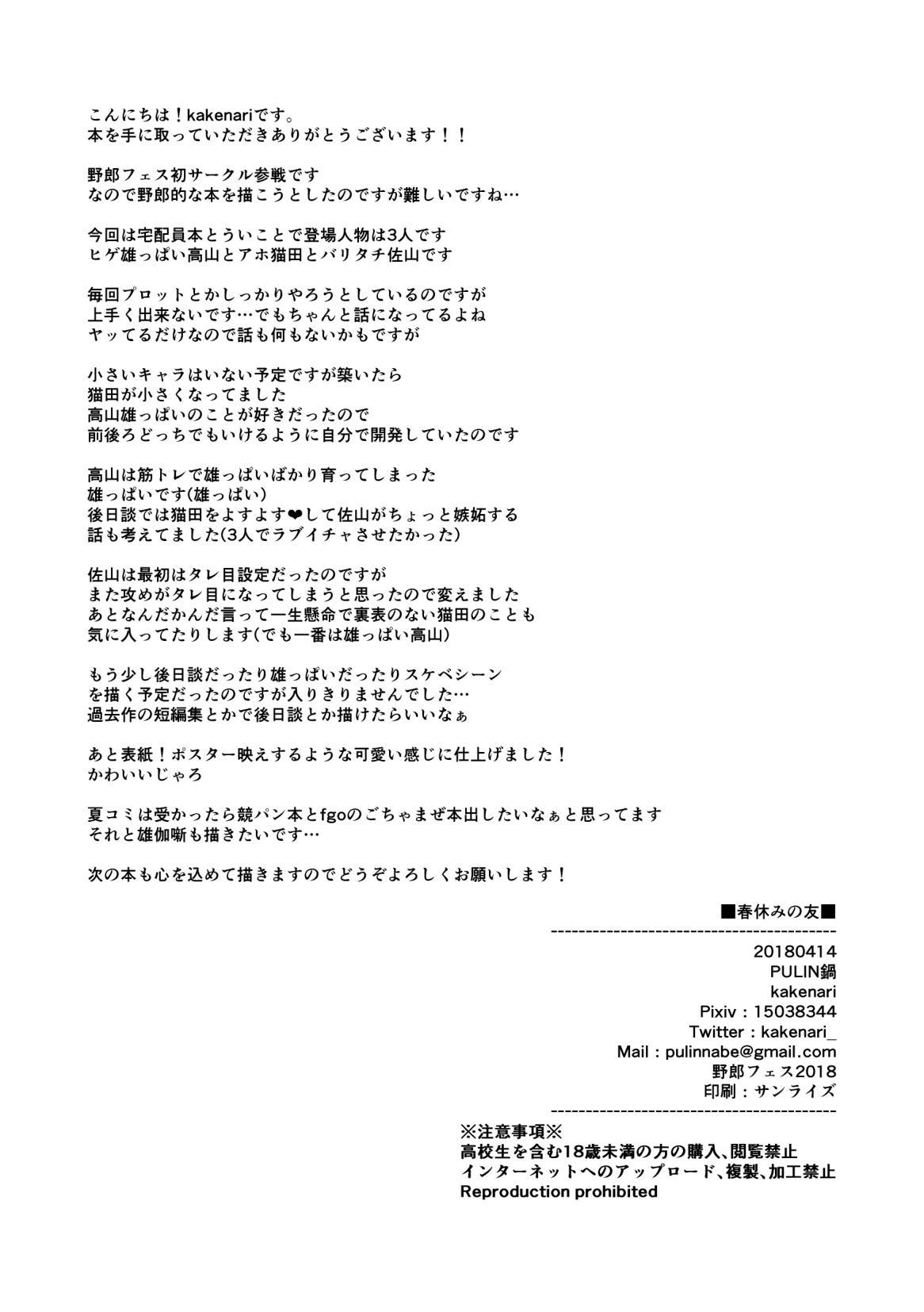 Haruyasumi no Homo 41