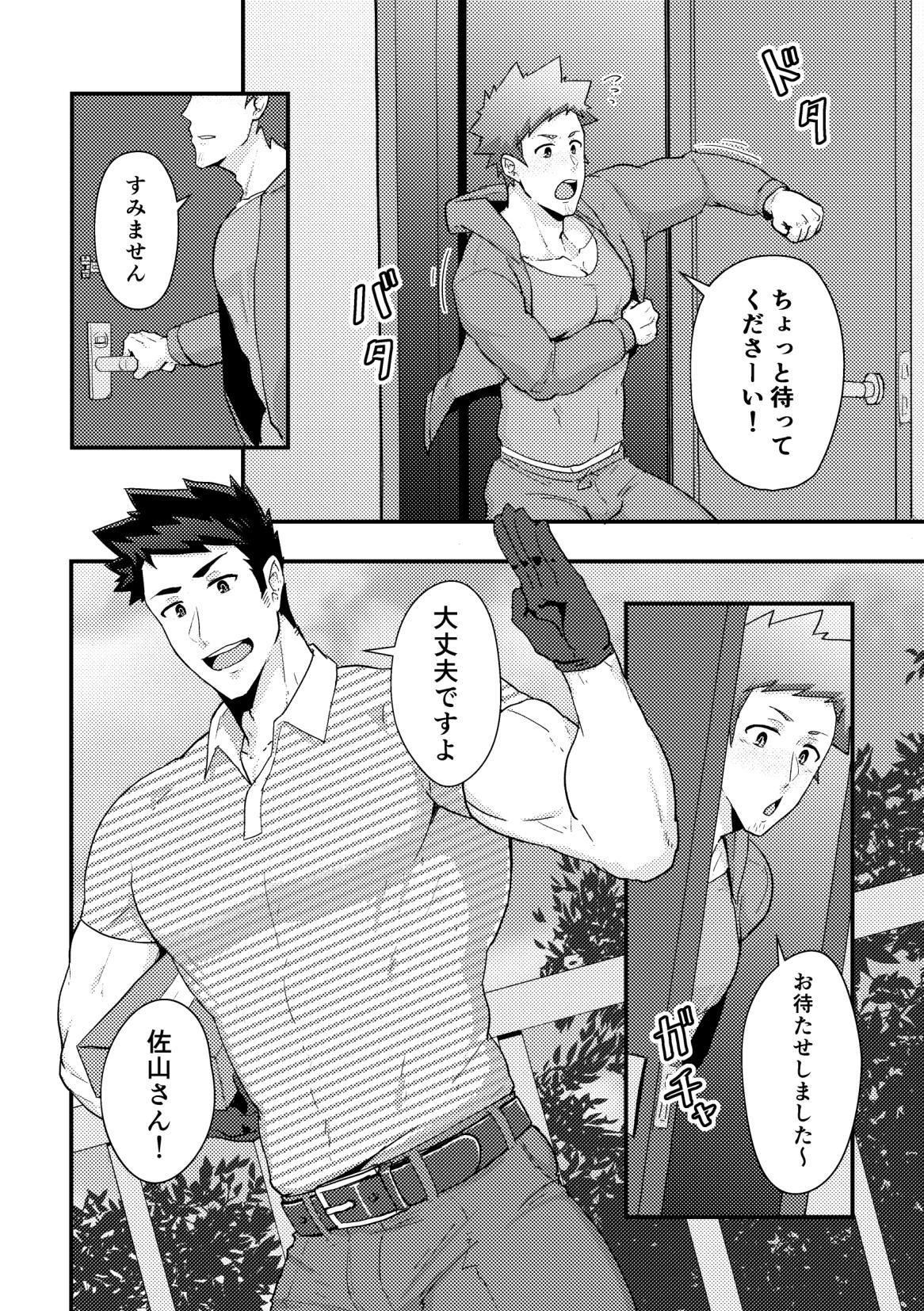 Haruyasumi no Homo 5