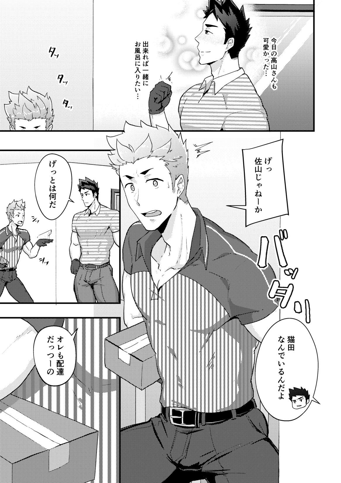 Haruyasumi no Homo 8