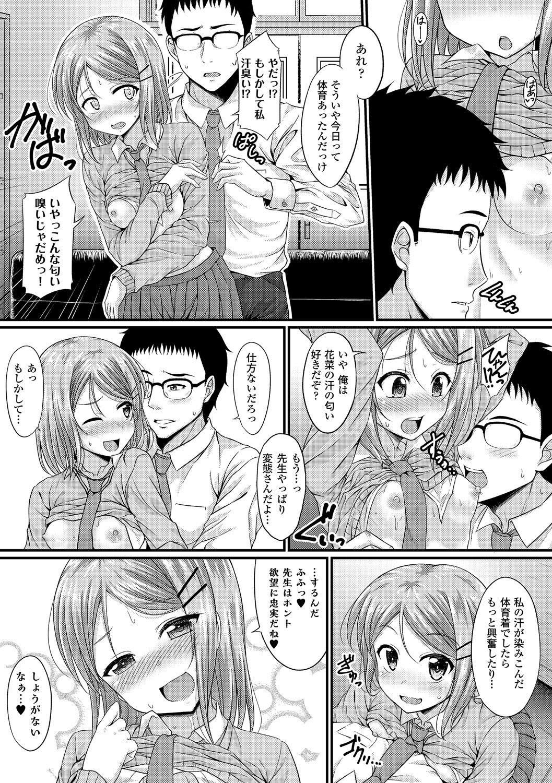 Kono Haru, Kanojo to Issho ni Sotsugyou Shimashita 100