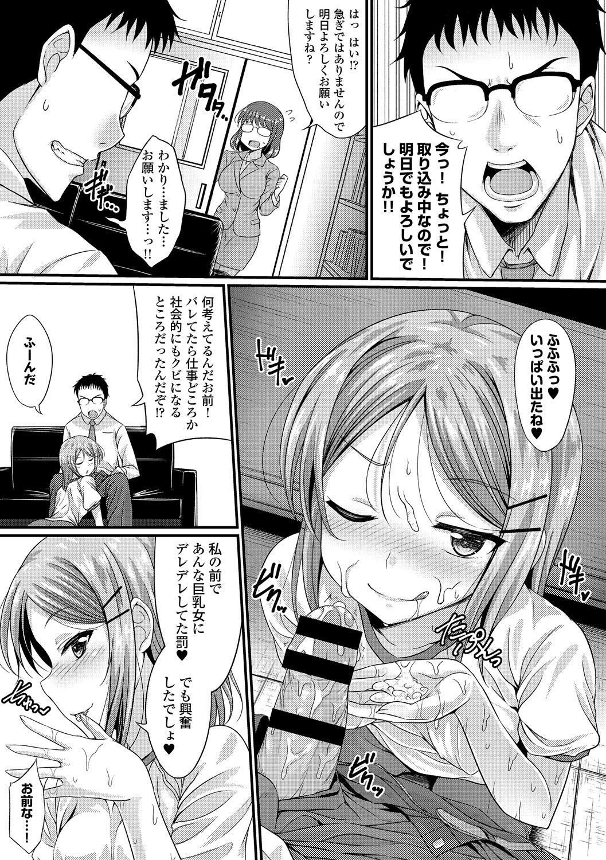 Kono Haru, Kanojo to Issho ni Sotsugyou Shimashita 104