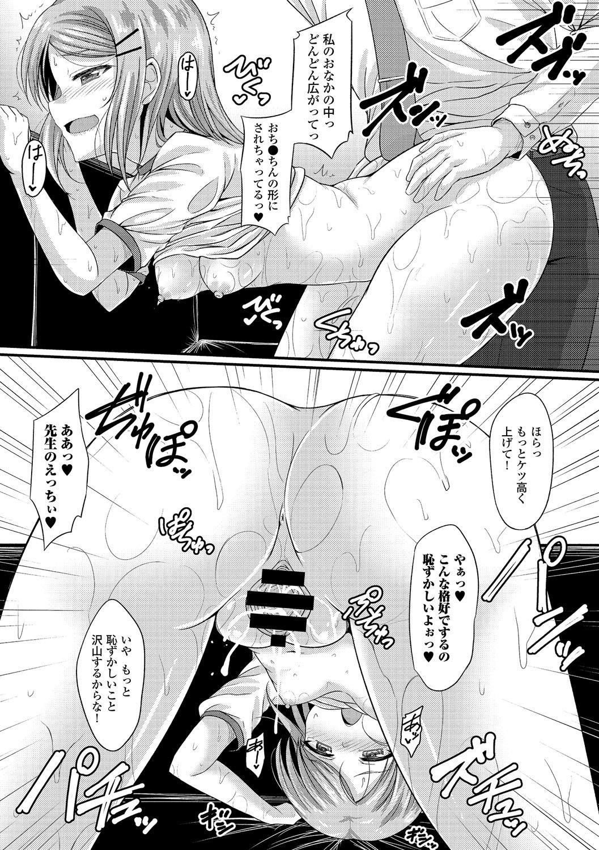 Kono Haru, Kanojo to Issho ni Sotsugyou Shimashita 108