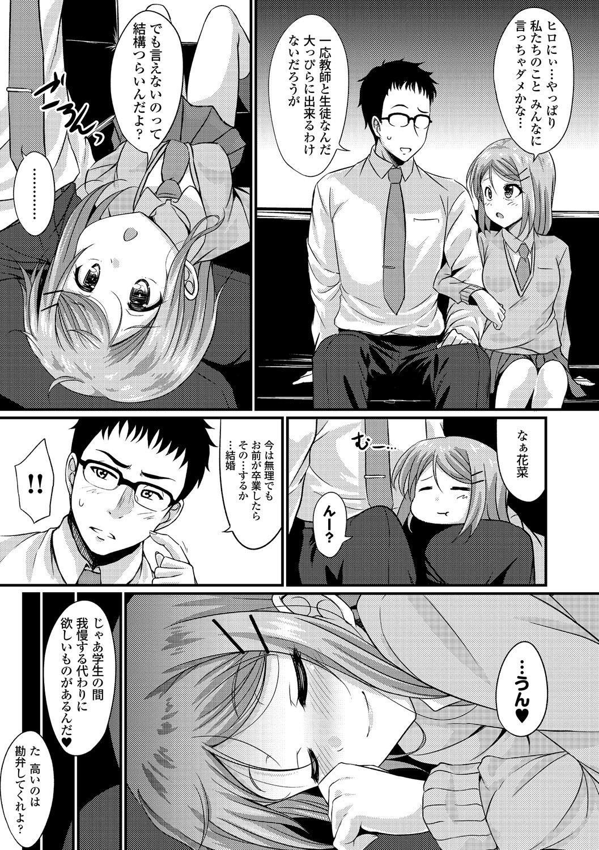 Kono Haru, Kanojo to Issho ni Sotsugyou Shimashita 118