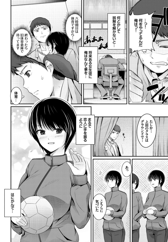 Kono Haru, Kanojo to Issho ni Sotsugyou Shimashita 11