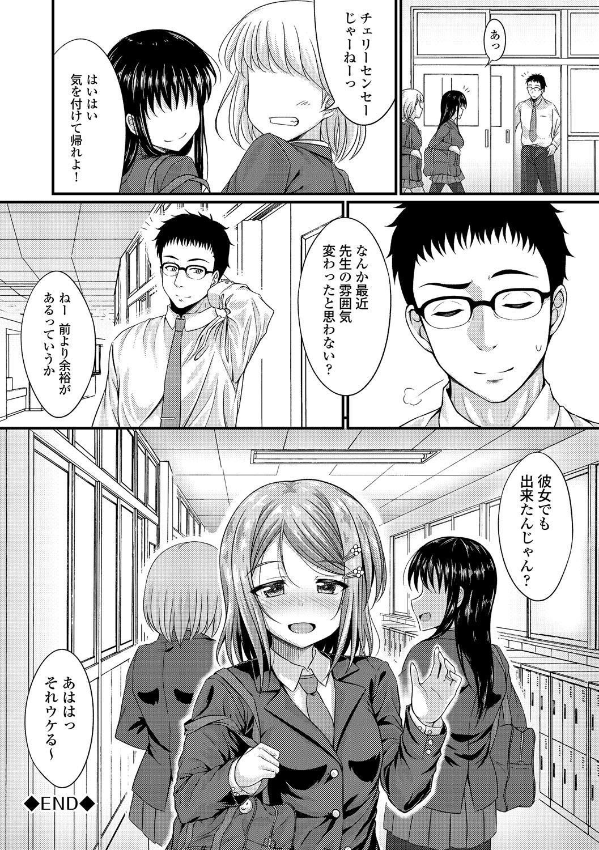 Kono Haru, Kanojo to Issho ni Sotsugyou Shimashita 119