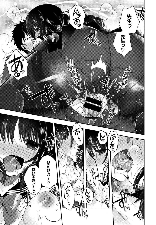 Kono Haru, Kanojo to Issho ni Sotsugyou Shimashita 92