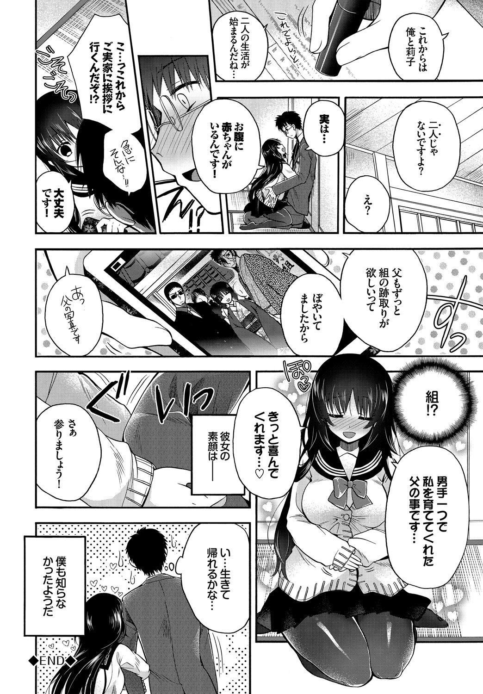 Kono Haru, Kanojo to Issho ni Sotsugyou Shimashita 95