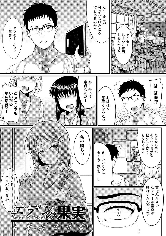 Kono Haru, Kanojo to Issho ni Sotsugyou Shimashita 96