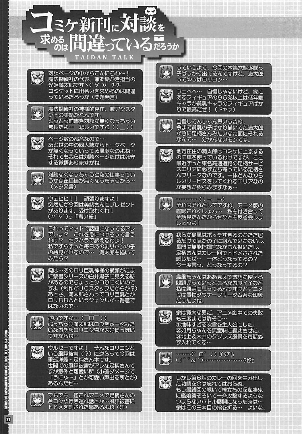 (COMIC1☆9) [Magic Private Eye (Mitsuki Mantarou)] Kanmusu wa H Daisuki 5 - Oshiete Ashigara-sensei (Kantai Collection -KanColle-) 2