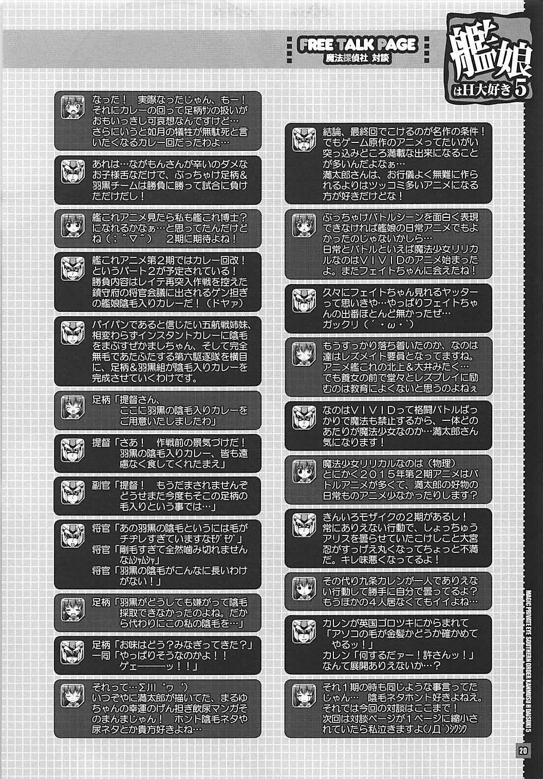 (COMIC1☆9) [Magic Private Eye (Mitsuki Mantarou)] Kanmusu wa H Daisuki 5 - Oshiete Ashigara-sensei (Kantai Collection -KanColle-) 3