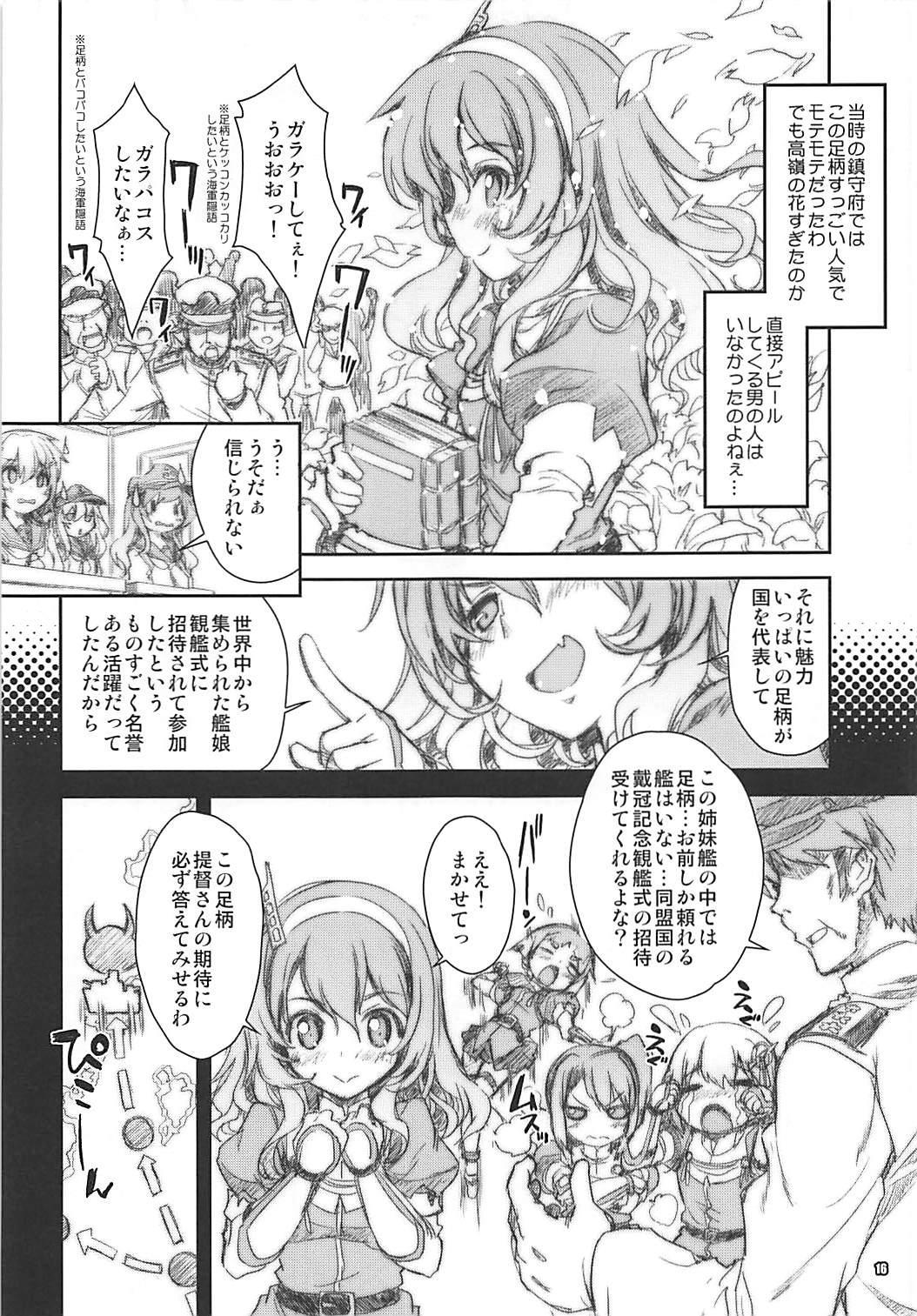 (COMIC1☆9) [Magic Private Eye (Mitsuki Mantarou)] Kanmusu wa H Daisuki 5 - Oshiete Ashigara-sensei (Kantai Collection -KanColle-) 7