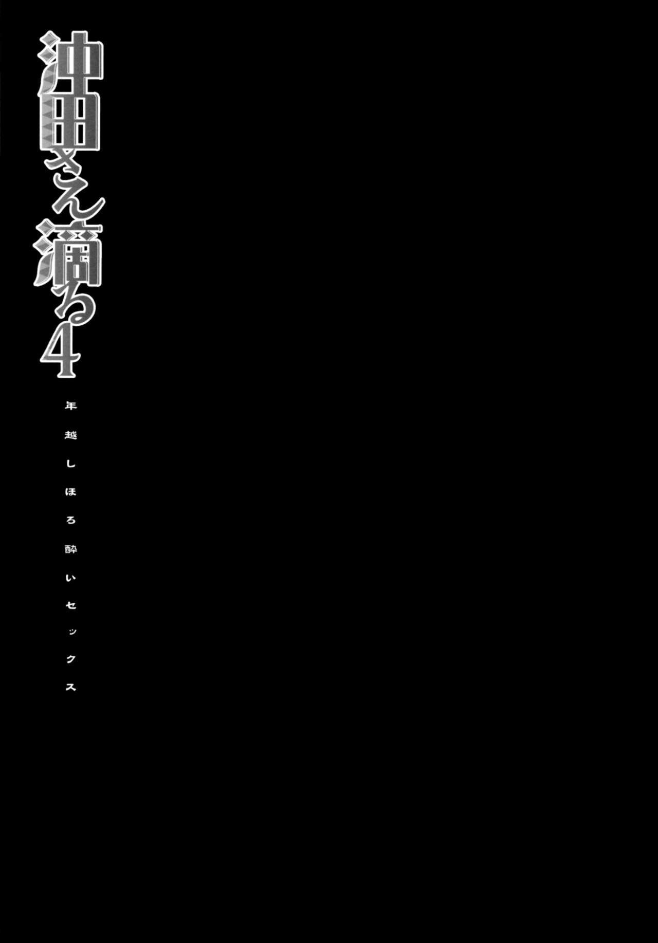 Okita-san Shitataru 4 Toshikoshi Horoyoi Sex 17