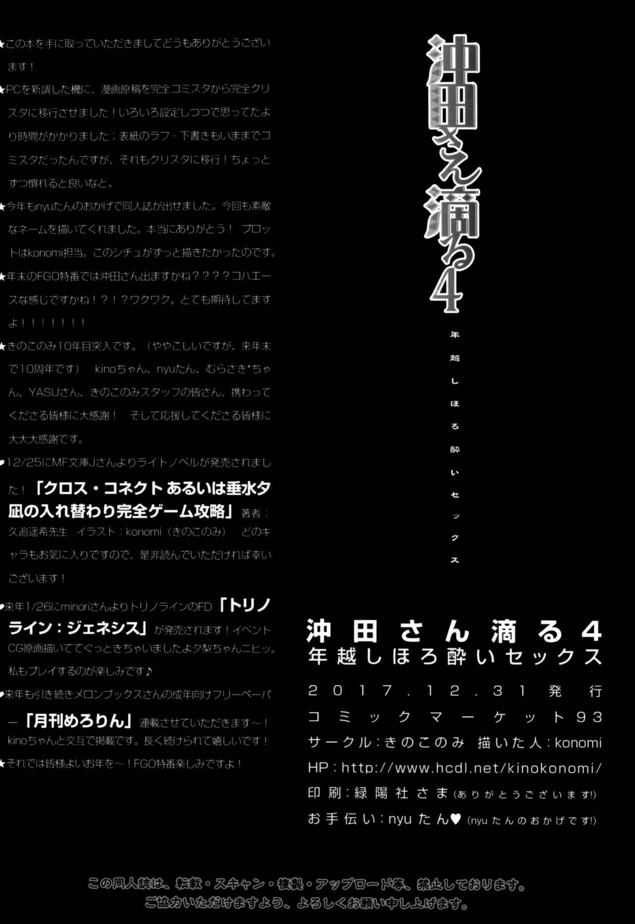 Okita-san Shitataru 4 Toshikoshi Horoyoi Sex 20