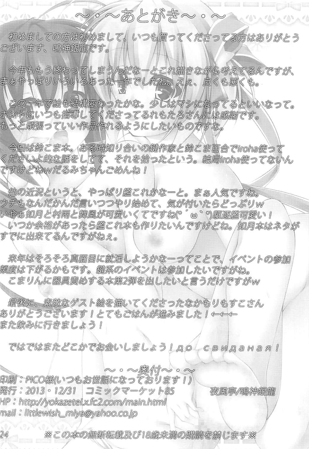 (C85) [Yokazetei (Narukami Ginryu)] Hatsujouki no Rin-chan wa Setsunakute Komari-chan o Omou to Sugu XX Shichau no! (Little Busters!) 24
