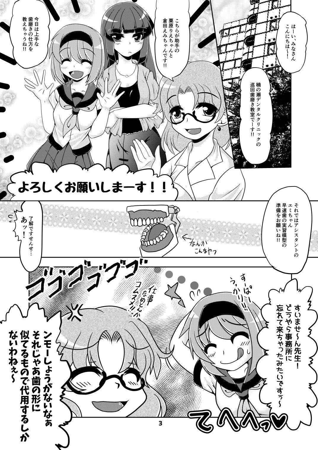 Emi-chan no Kusuguri Dental Clinic! 1