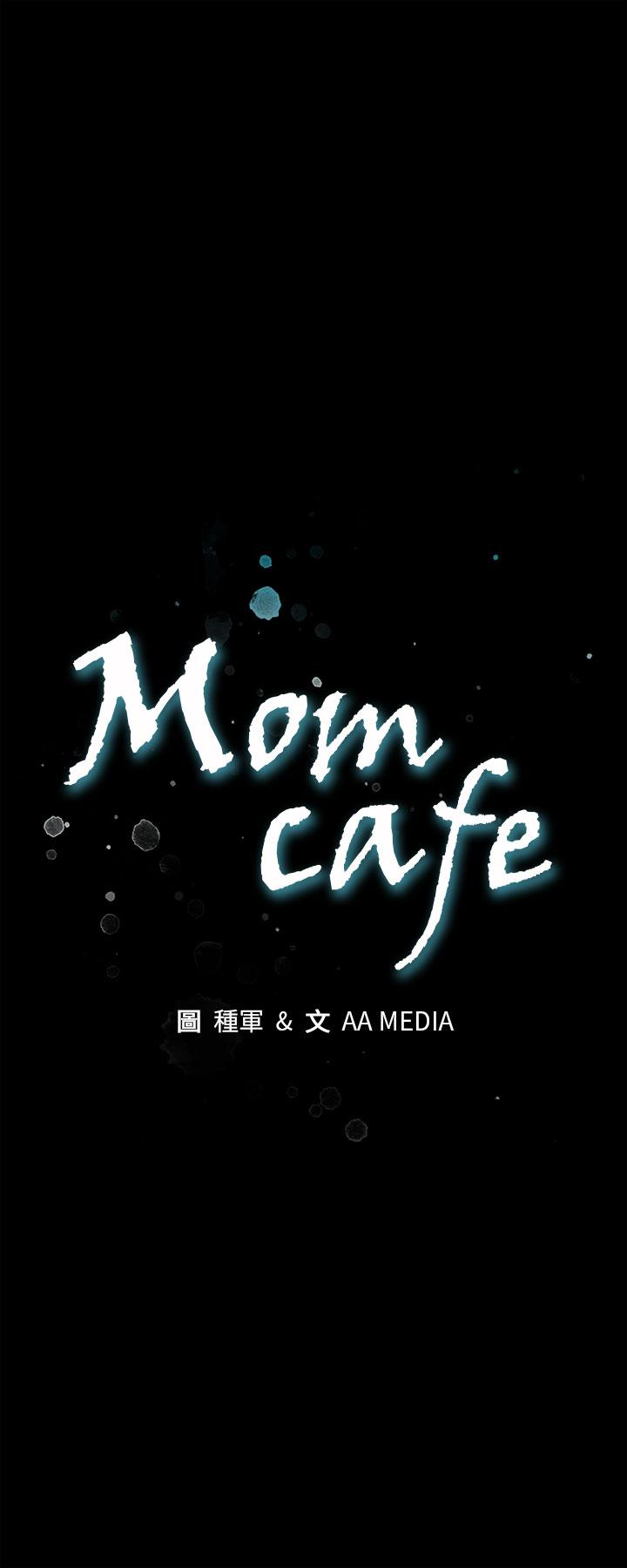 Mom cafe 第1話 [Chinese]中文 1