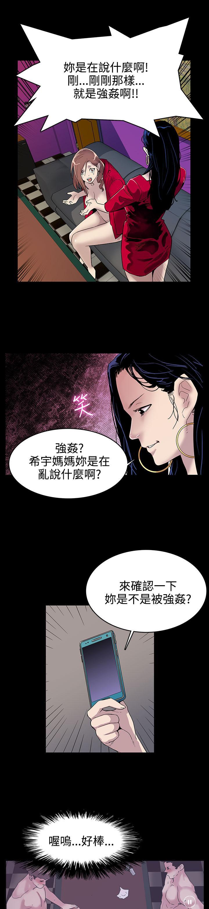 Mom cafe 第1話 [Chinese]中文 24