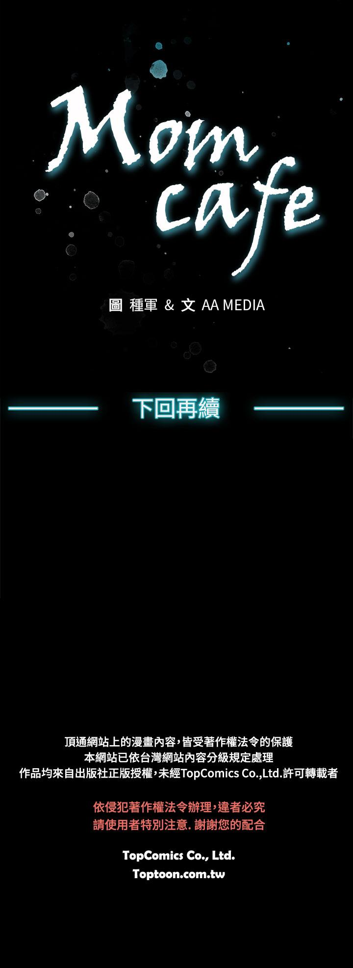 Mom cafe 第1話 [Chinese]中文 31