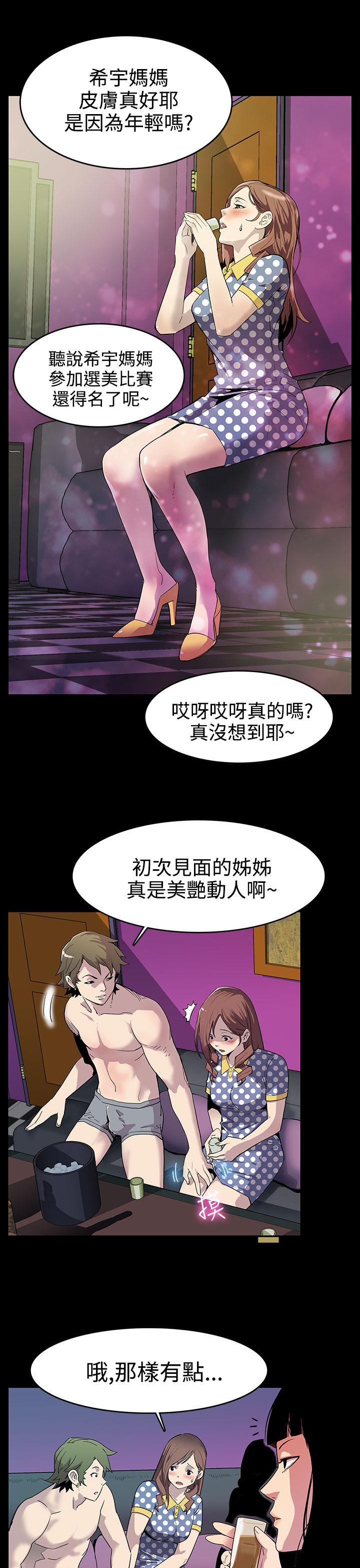 Mom cafe 第1話 [Chinese]中文 4