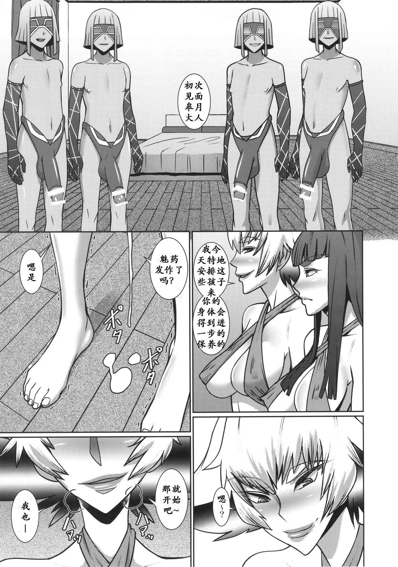 Futari no Kyuujitsu   母女的休沐日 4