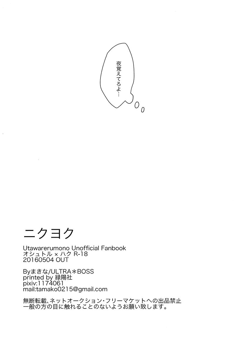 Nikuyoku 14