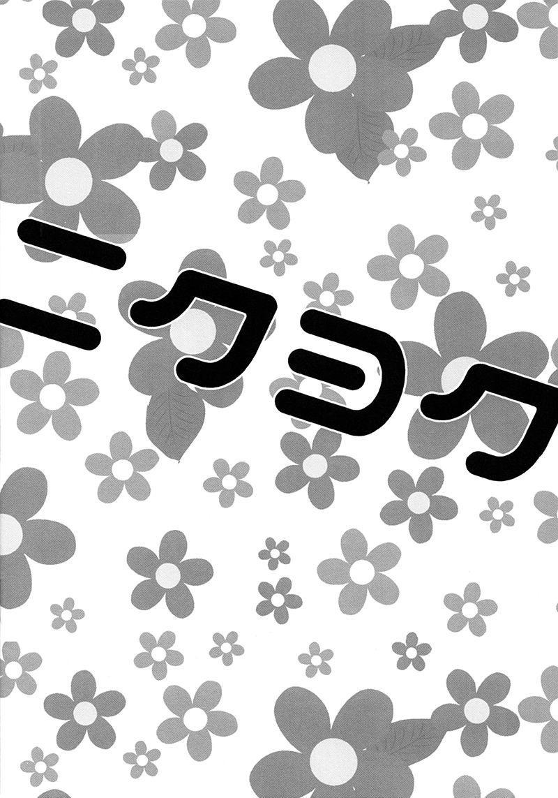 Nikuyoku 15