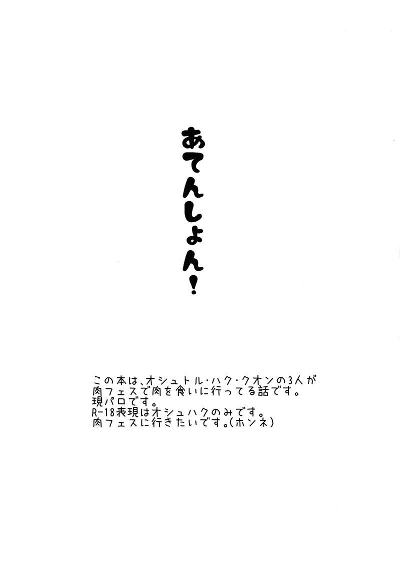 Nikuyoku 1