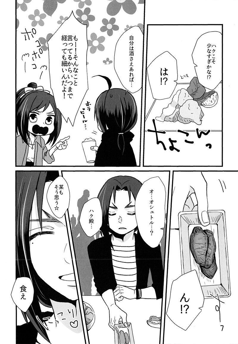 Nikuyoku 3