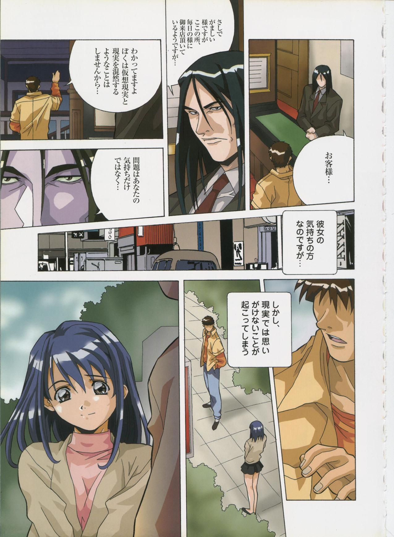 Amano Youki Gengashuu 21