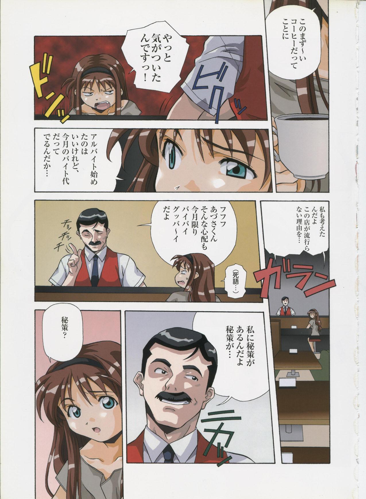 Amano Youki Gengashuu 31