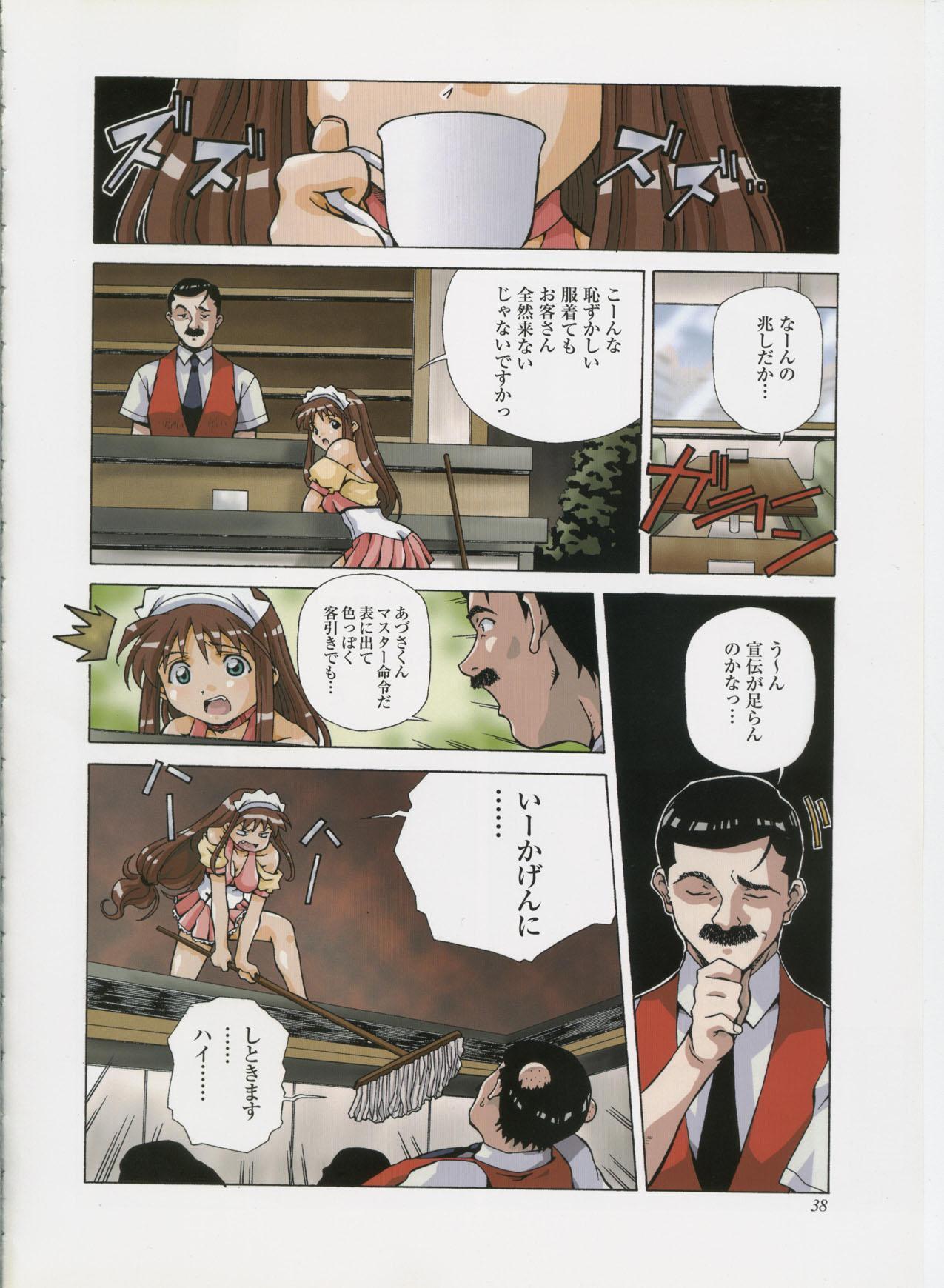 Amano Youki Gengashuu 34