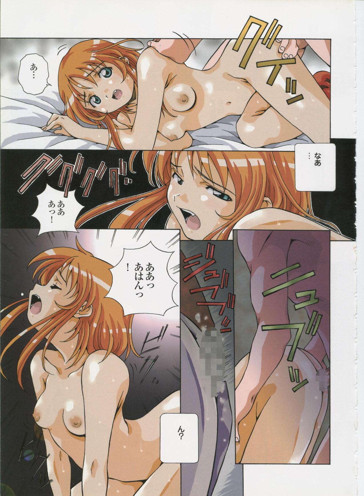 Amano Youki Gengashuu 51