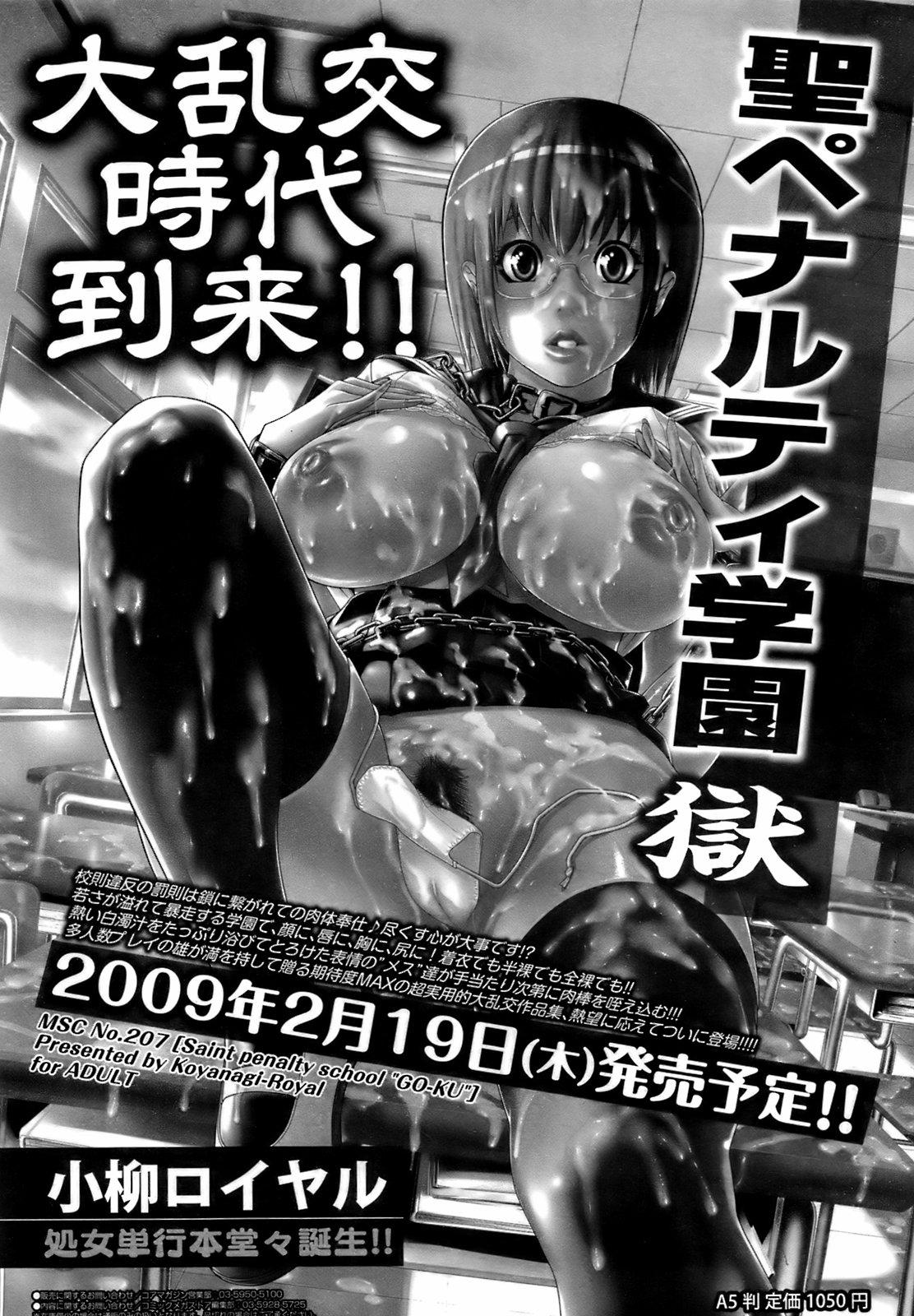 COMIC Megastore 2009-04 117