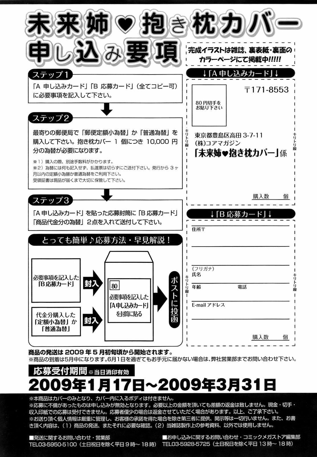 COMIC Megastore 2009-04 163