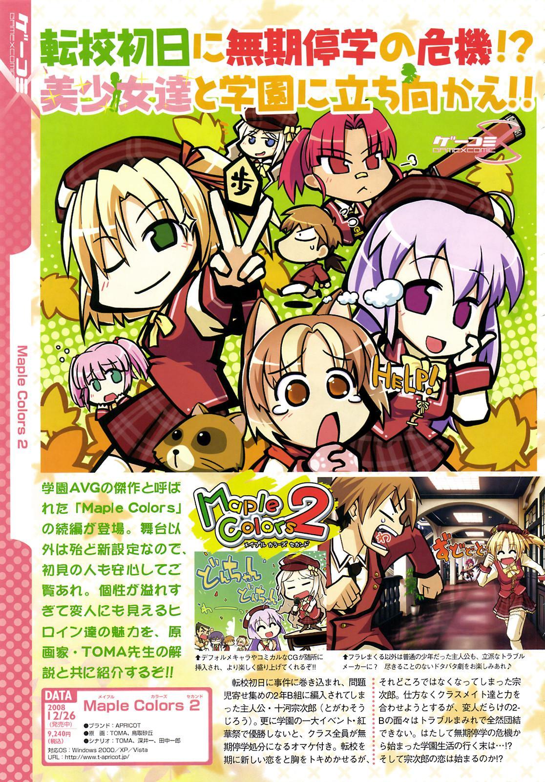 COMIC Megastore 2009-04 17