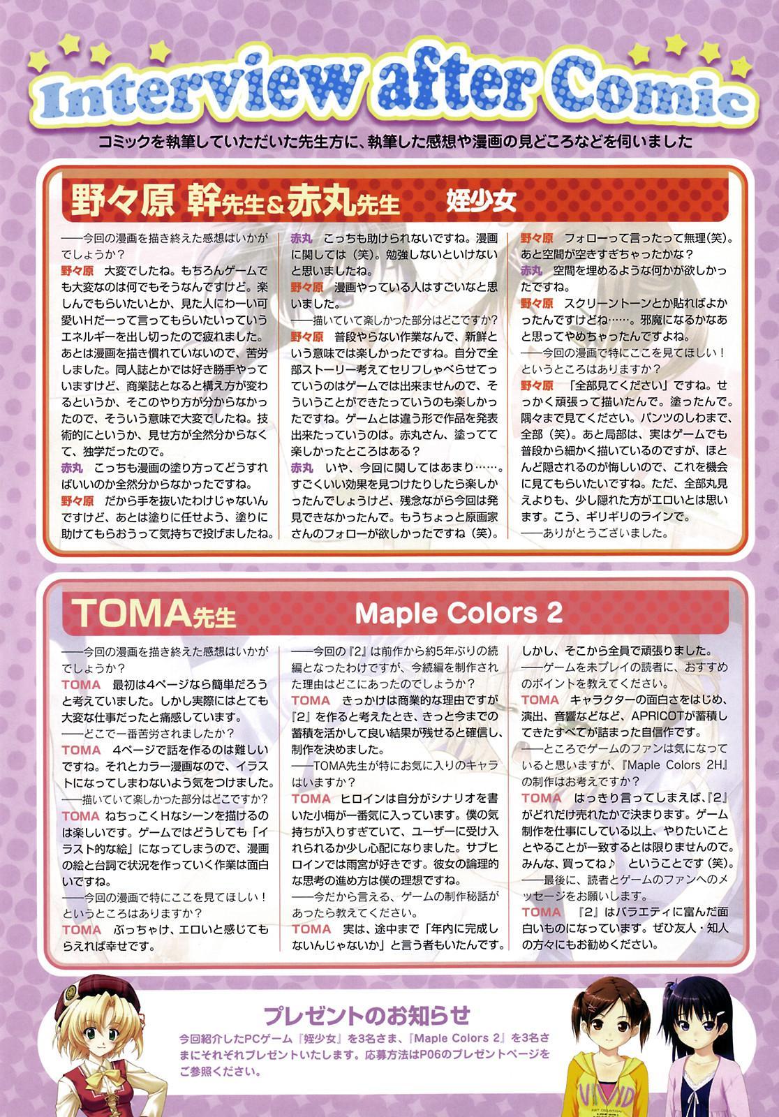 COMIC Megastore 2009-04 21
