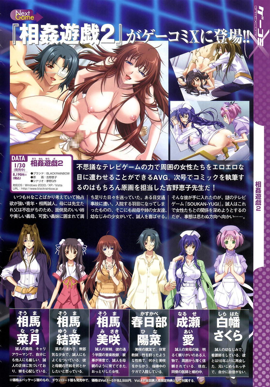 COMIC Megastore 2009-04 22