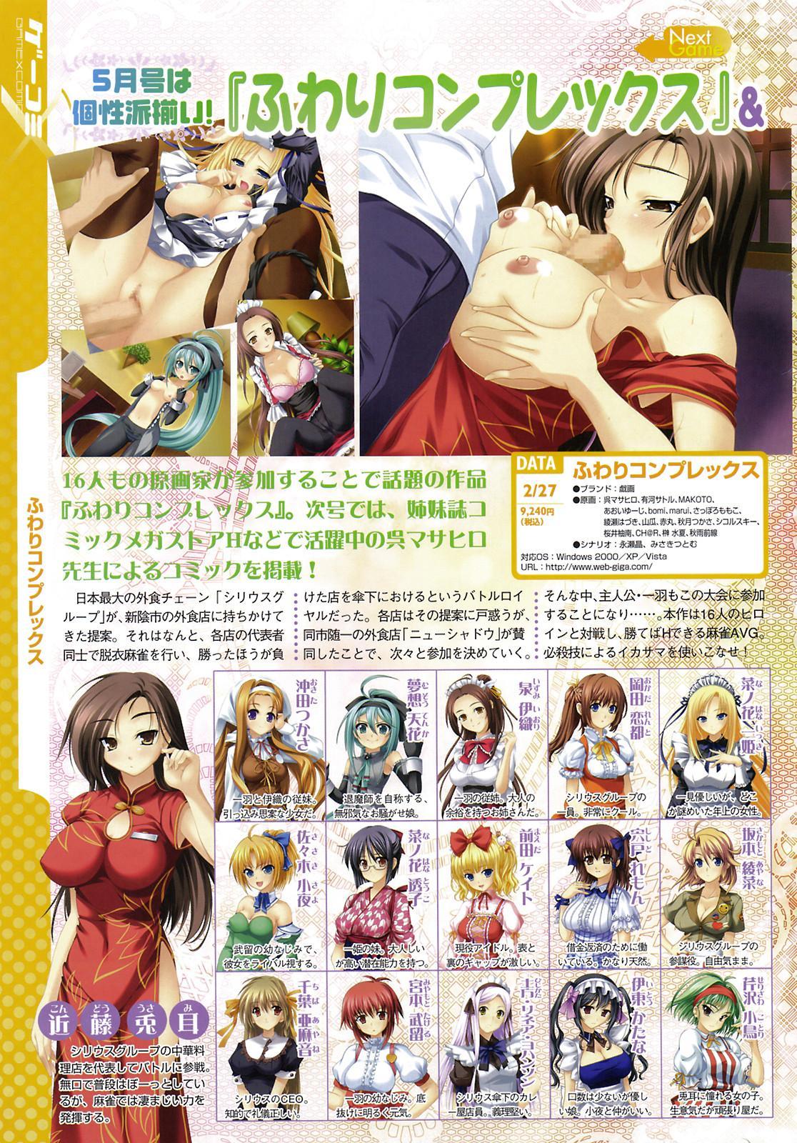 COMIC Megastore 2009-04 23