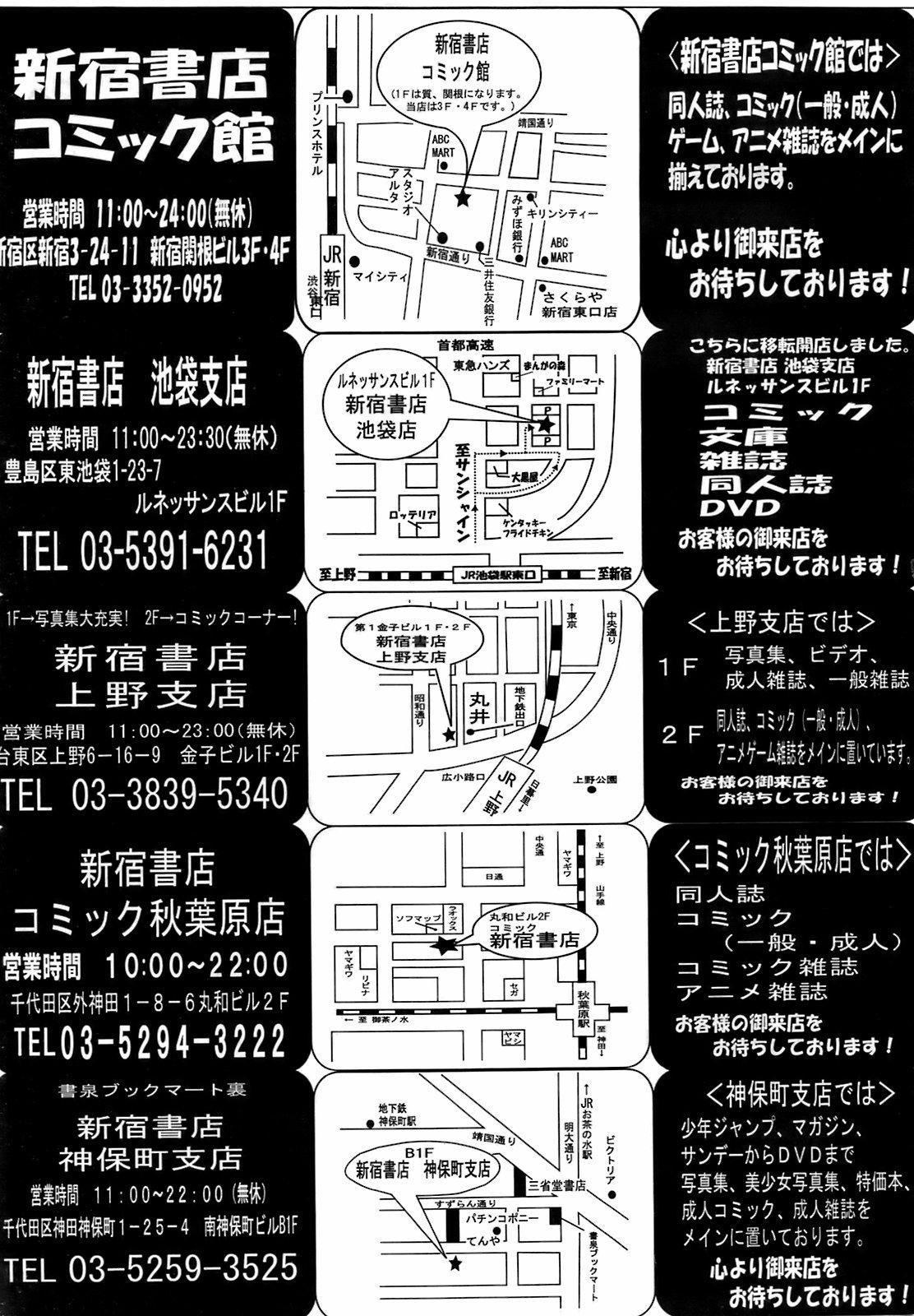COMIC Megastore 2009-04 505