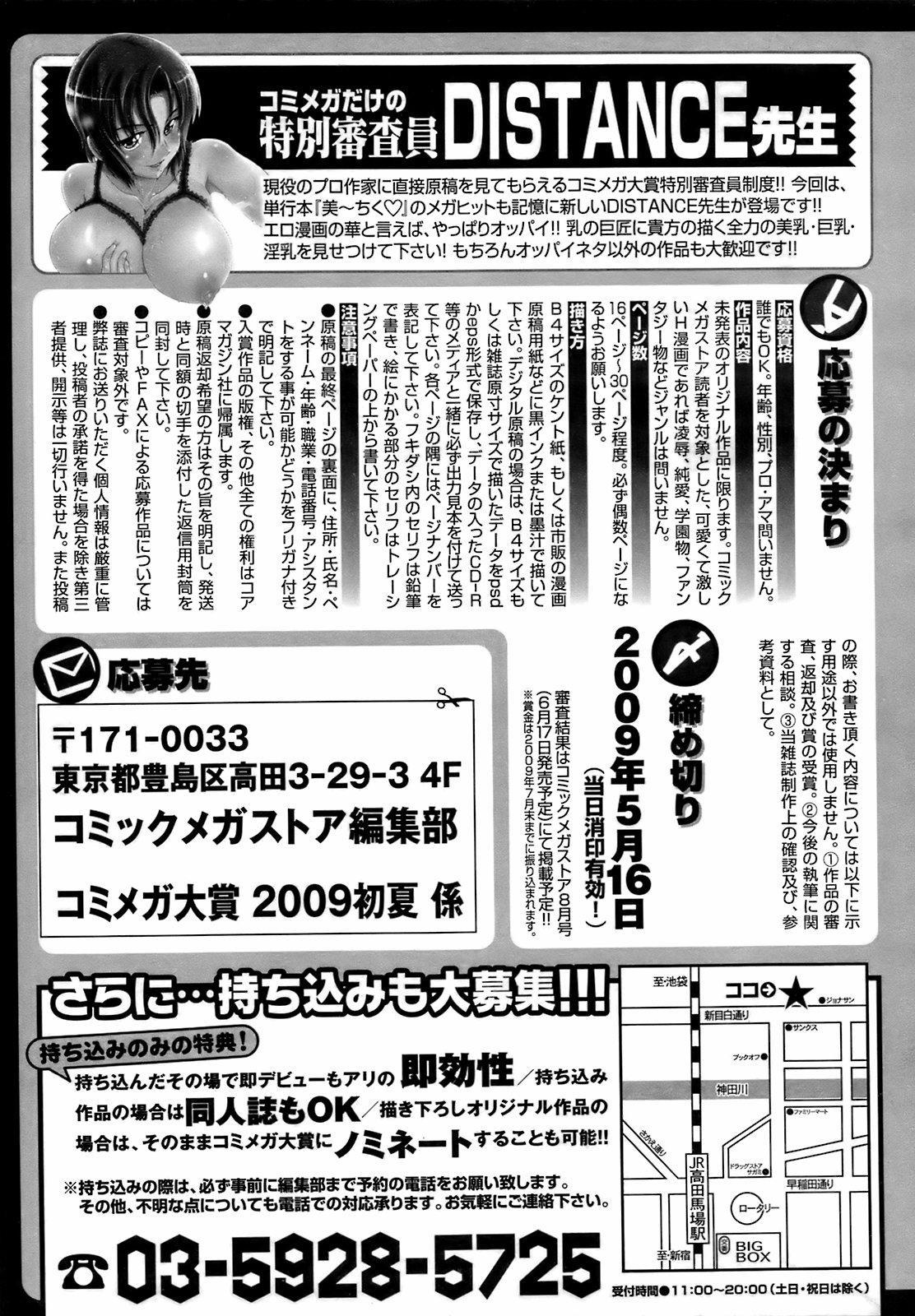COMIC Megastore 2009-04 509