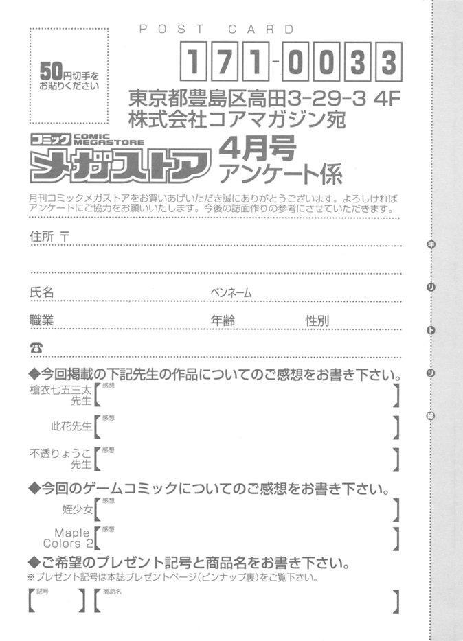 COMIC Megastore 2009-04 525