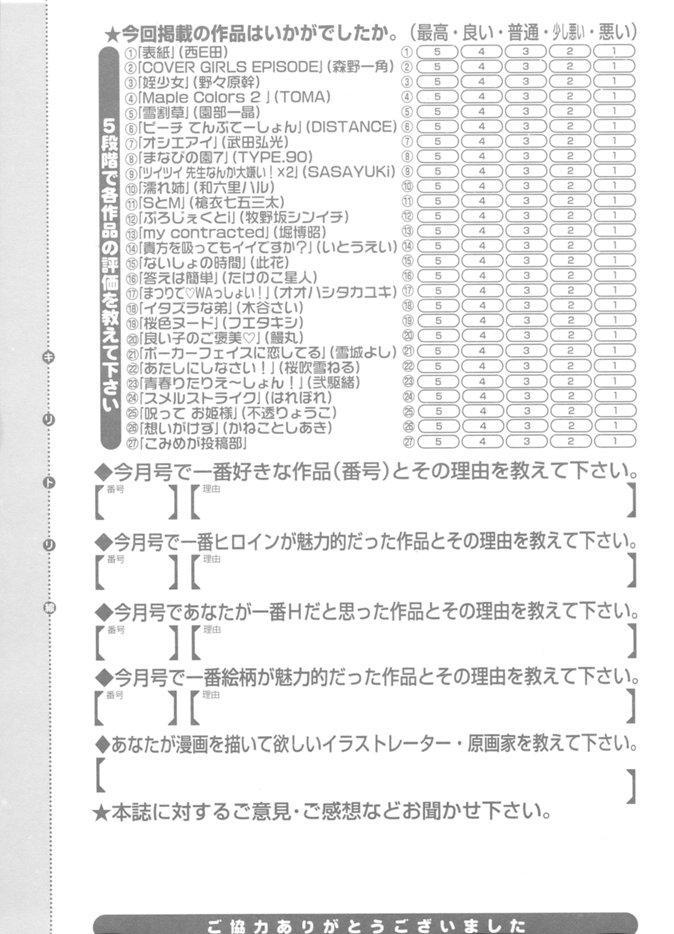 COMIC Megastore 2009-04 526