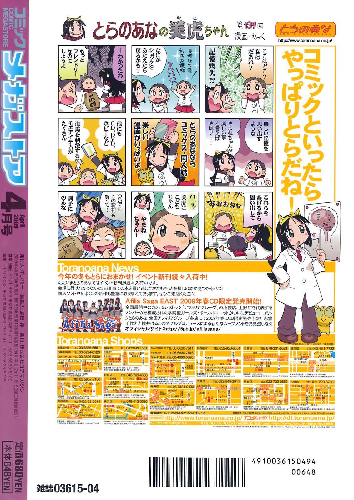 COMIC Megastore 2009-04 528