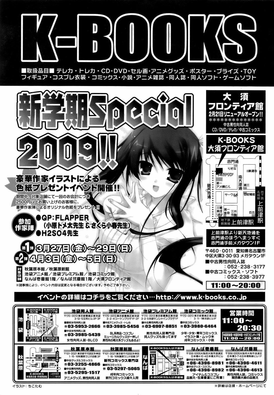 COMIC Megastore 2009-04 63