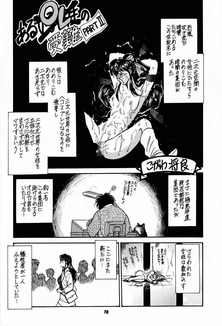 (C56) [Tsurikichi-Doumei (kosuke)] Kosuke (Ogawa Masayoshi) Kanzen Sairoku Kojin-shi 3 Oudou (Various) 16